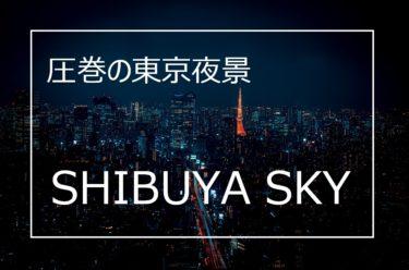 SHIBUYA SKY(渋谷スカイ)で大迫力の東京夜景を撮影してきた