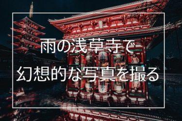 雨の浅草寺で幻想的な写真を撮る
