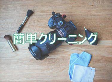 カメラを大切に!簡単にできるカメラとレンズのお掃除術