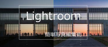Lightroomを使った僕の写真編集のやり方を紹介します。