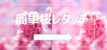 誰でも簡単に無料でできる! 桜のレタッチ解説