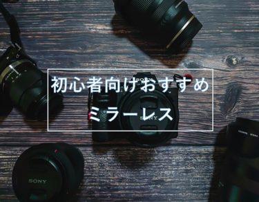 【カメラ初心者向け】【2020年】最初のおすすめミラーレスカメラ