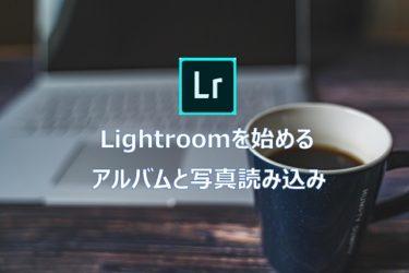 Lightroomのアルバムと写真追加について