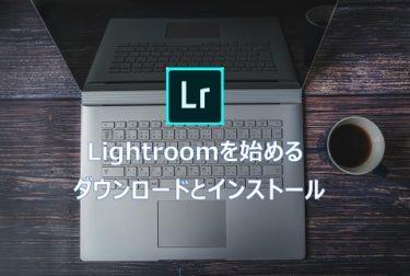 Lightroomで写真編集を始めませんか? ダウンロードとインストールについて解説
