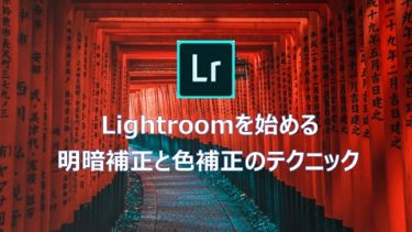 Lightroomの基本的な現像の流れ 明暗補正と色補正のテクニックを紹介します。