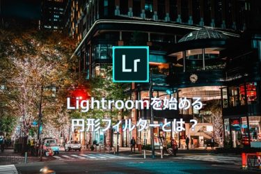 Lightroomの円形フィルターで部分補正を極める。
