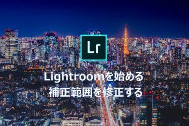 Lightroom スポット修正で写真に写ったゴミを消す方法