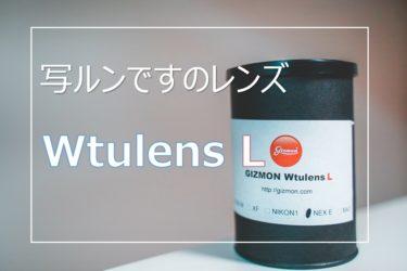 【作例あり】写ルンですのレンズを使った「GIZMON Wtulens L」を買ってみた。