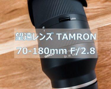 SONY Eマウント用 TAMRON 70-180mm F2.8が最高すぎた。作例と使用レビュー
