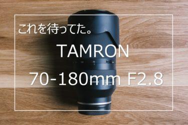 【作例あり】SONY Eマウント用 TAMRON 70-180mm F2.8 Di III VXD レビュー