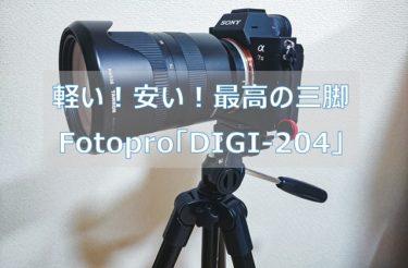 最初に買うおすすめの三脚はこれ! 軽くて安いFotopro DIGI-204をレビュー