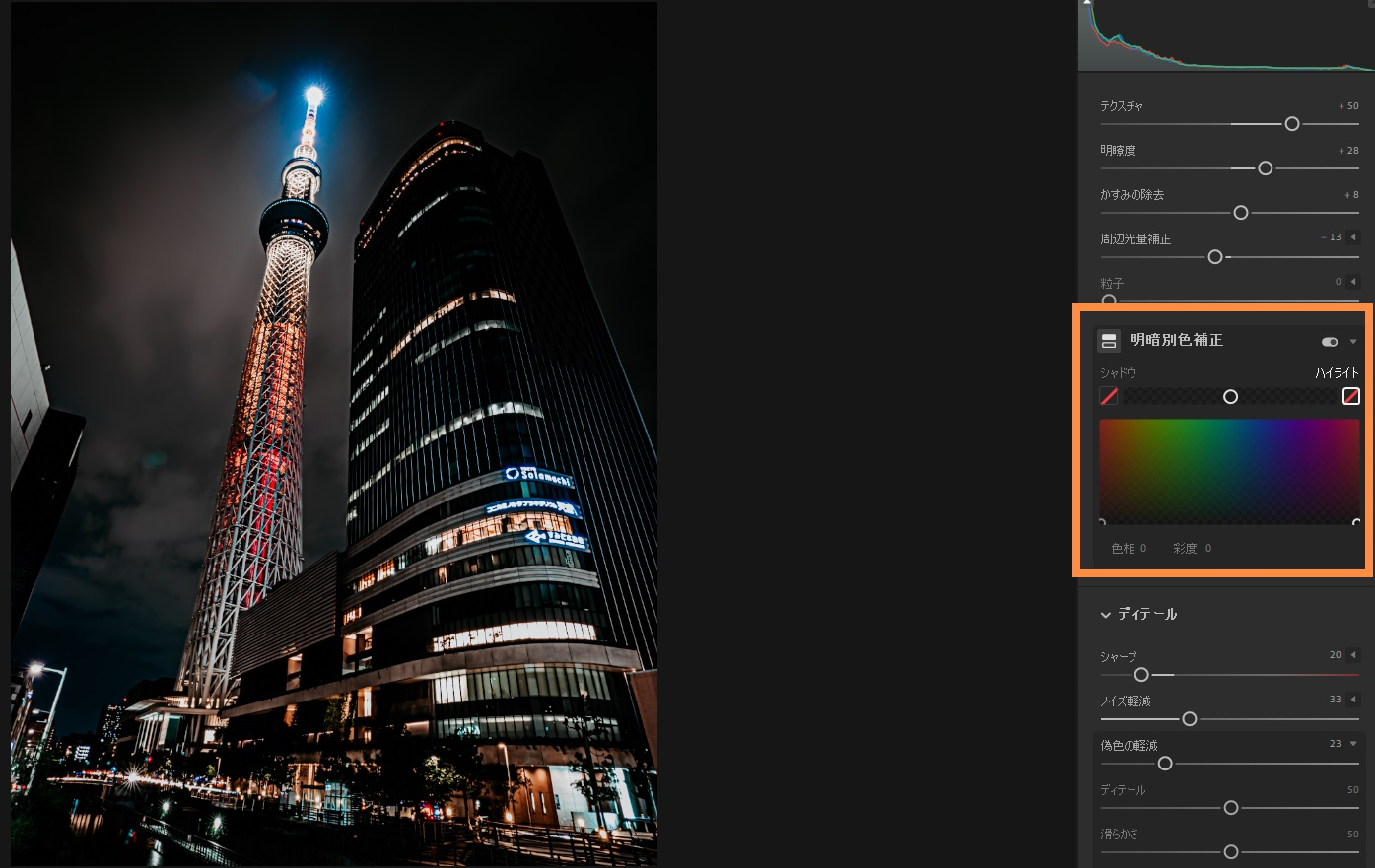 Lightroom,Adobe,明暗別色補正