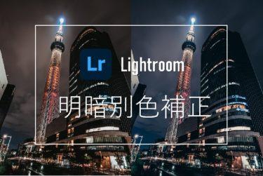 Lightroom 明暗別色補正で仕上げる雰囲気