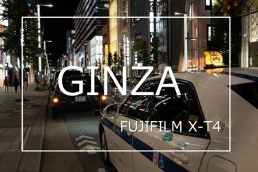 【作例あり】FUJIFILM X-T4で撮る夜の銀座