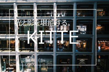 写真の練習にはうってつけの場所「KITTE丸の内」