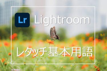 Lightroom レタッチ基本用語解説