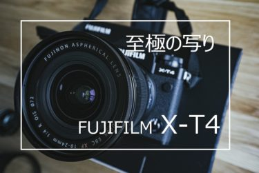 【作例あり】FUJIFILM X-T4を買いました。作例と使用感レビュー