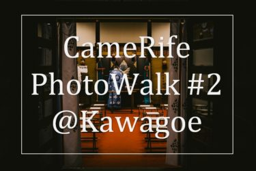 【Community CameRife】PhotoWalk #2 @Kawagoe