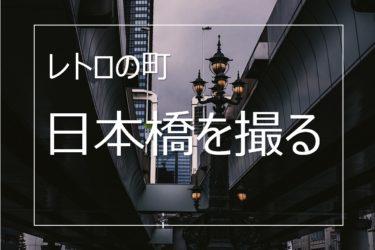レトロ感漂うフォトジェニックな日本橋を撮影してきた