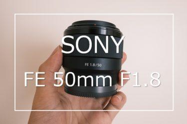 【作例あり】SONY FE 50mm F1.8 SEL50F18F レビュー