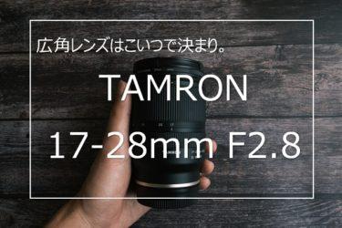 【作例あり】ソニーEマウント用 TAMRON 17-28mm F2.8 Di III RXD レビュー