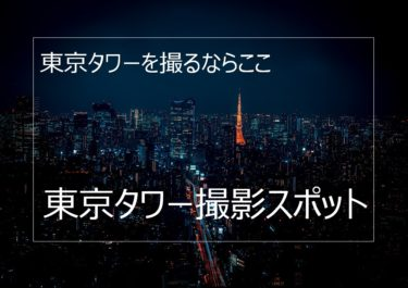 おすすめの東京タワー撮影スポット11選と撮影のコツ