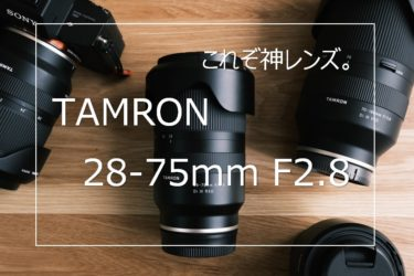 【作例あり】ソニーEマウント用 TAMRON 28-75mm F2.8 Di III RXD レビュー