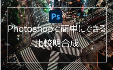 Photoshopの比較明合成でレーザーや光跡を一つの写真にまとめる簡単な方法