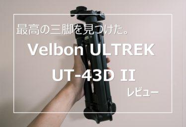 【レビュー】Velbon ULTREK UT-43D II コンパクトで安定感のある三脚だった