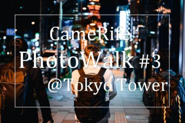 【Community CameRife】PhotoWalk #3 @Tokyo Tower