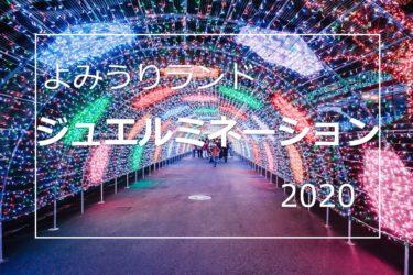 【2020年】よみうりランドのイルミネーション 「ジュエルミネーション」に撮影に行ってきた