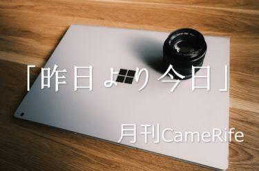 【月刊CameRife】2020年10月号 「昨日より今日」