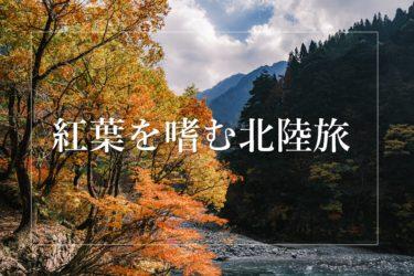 紅葉を嗜む北陸旅