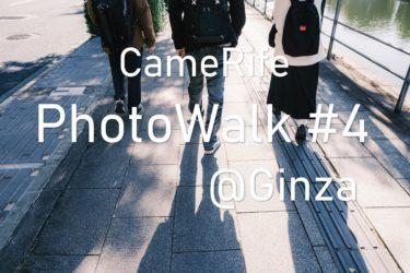 【Community CameRife】PhotoWalk #4 @Ginza