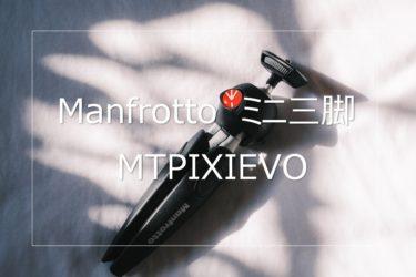 【レビュー】Manfrotto ミニ三脚 PIXI EVO MTPIXIEVO 作例あり