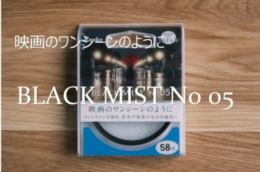 【作例あり】ケンコー・トキナー ブラックミスト No.05 レビュー