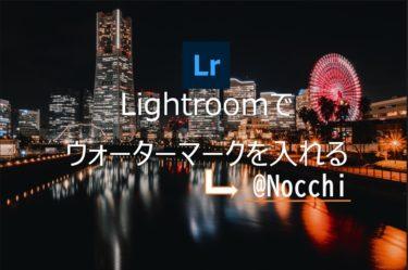 Lightroomで簡単に写真にウォーターマークを入れる方法
