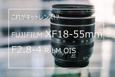【作例あり】富士フイルム XF18-55mm F2.8-4 R LM OIS レビュー