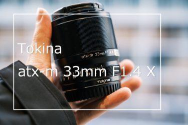 【作例あり】 FUJIFILM Xマウント用 Tokina atx-m 33mm F1.4 X レビュー
