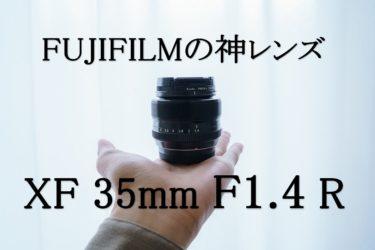 【作例あり】富士フイルム XF35mm F1.4 R レビュー
