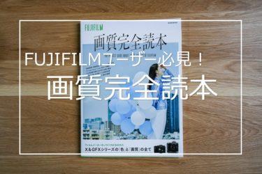 【レビュー】FUJIFILMユーザー必見! 「画質完全読本」を完読した感想