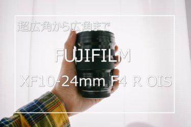 【作例あり】富士フイルム XF10-24mm F4 R OIS レビュー