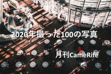 【月刊CameRife】2020年12月特大号 「2020年撮った100の写真」