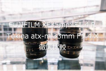 XF35mm F1.4 RとTokina atx-m 33mm F1.4 Xを比較してみた