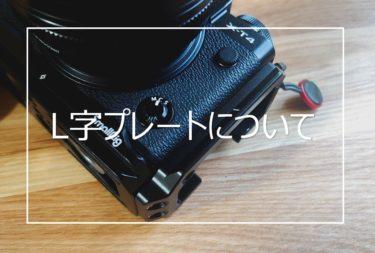 【レビュー】FUJIFILM X-T4にSmallRig L字プレートを導入してみた