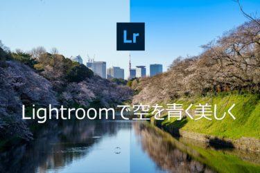 Lightroomで空を簡単に青く綺麗に編集する方法について