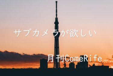 【月刊CameRife】2021年1月号 「サブカメラが欲しい」