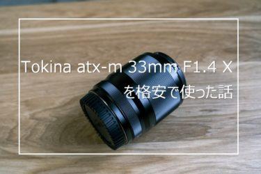 Tokina atx-m 33mm F1.4 X を格安で使った話
