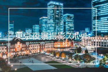 おすすめの東京の夜景撮影スポットまとめと撮影のコツ