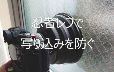 忍者レフを使ってガラス越しの撮影の写り込みを防止する